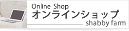 アンティーク・古道具 シャビーファームオンラインショップ