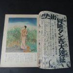 yumehakanaukara-img600x450-1457496781s4et2a27819
