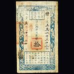 紙幣 Banknotes 戸部官票 拾両(10Taels) 咸豊5年10月20日(1855)