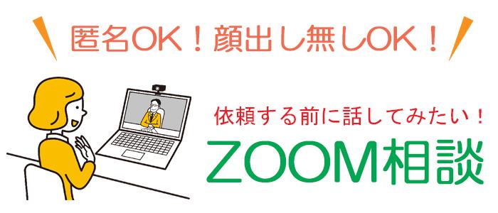 オンライン相談(ZOOM相談)