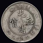 清国中央政府 Ching Central Government 光緒元宝 七銭二分