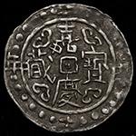 西蔵 Tibet 嘉慶寳蔵(Sho) 25年(1821)