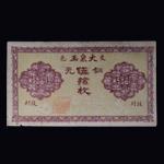 中国銀行兌換券